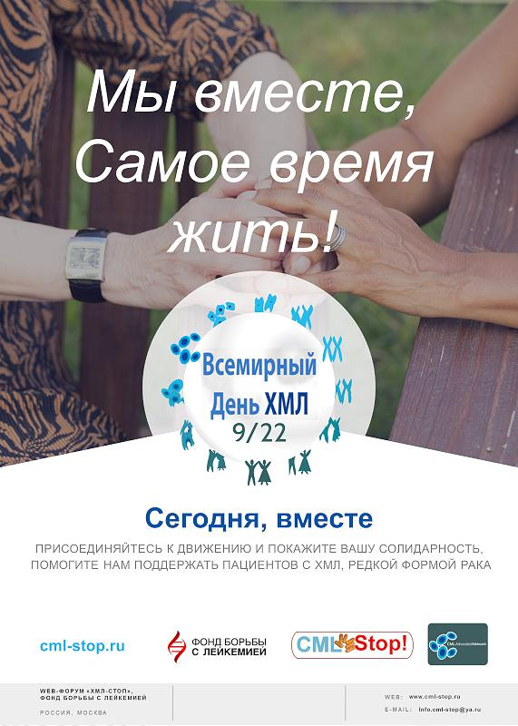 CML poster public B2русс-800