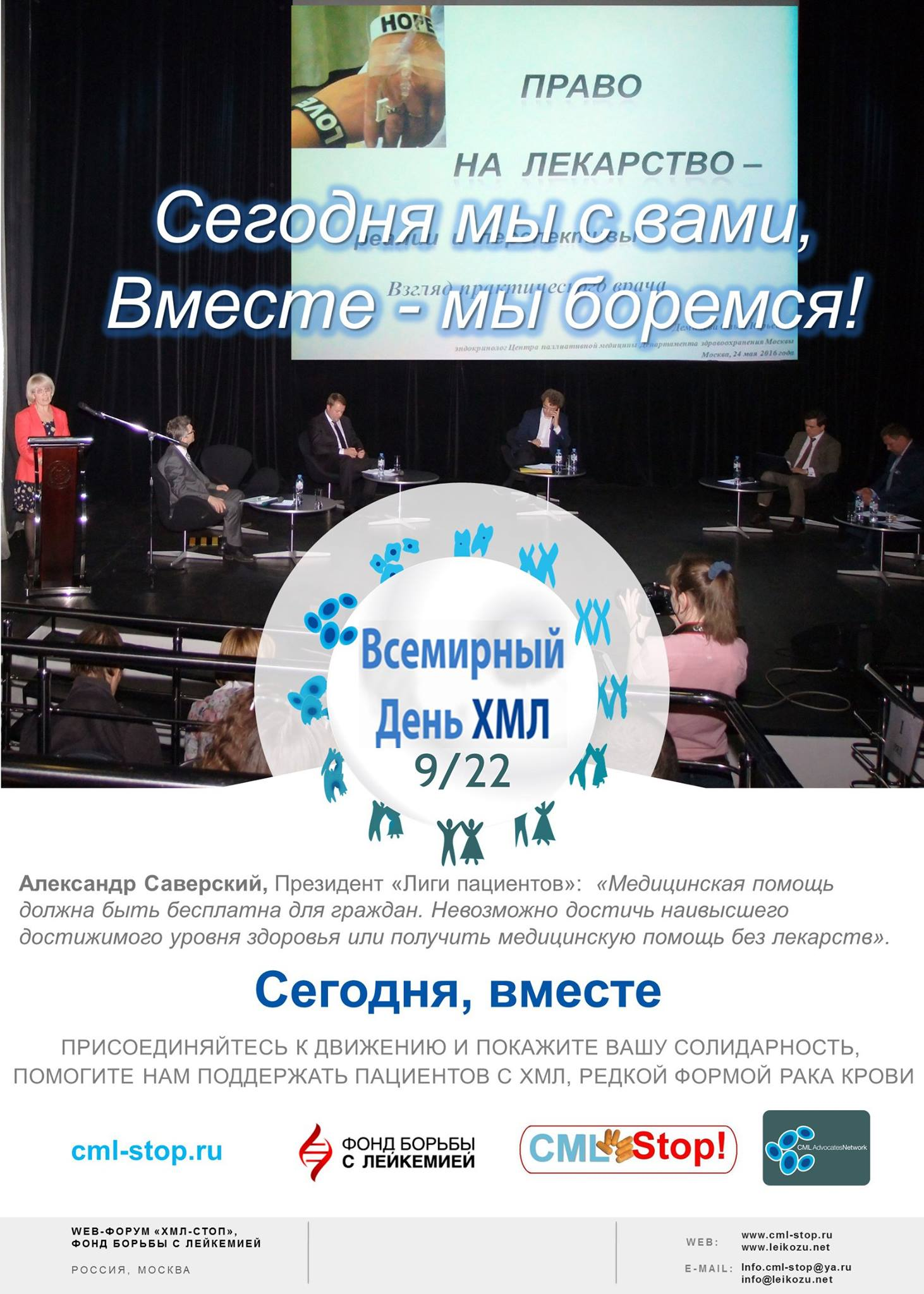 WCMLD Poster CML Stop Russia 2 2016
